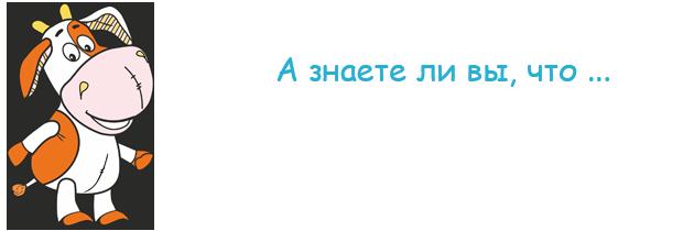 korova1 (620x210, 39Kb)