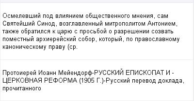 mail_95995886_Osmelevsij-pod-vlianiem-obsestvennogo-mnenia-sam-Svatejsij-Sinod-vozglavlennyj-mitropolitom-Antoniem-takze-obratilsa-k-carue-s-prosboj-o-razresenii-sozvat-pomestnyj-arhierejskij-sobor-k (400x209, 10Kb)