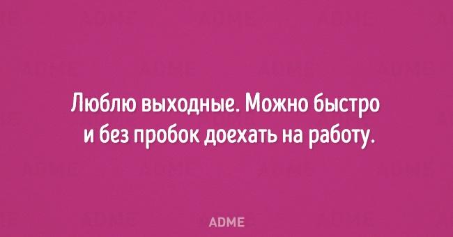 3875377_lyublyuvyhodnyemozhnobystro6501446123185 (650x340, 44Kb)