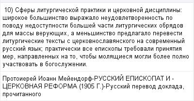mail_95997120_10-Sfery-liturgiceskoj-praktiki-i-cerkovnoj-discipliny_-sirokoe-bolsinstvo-vyrazalo-neudovletvorennost-po-povodu-nedostupnosti-bolsej-casti-liturgiceskih-obradov-dla-massy-veruuesih-a-m (400x209, 12Kb)