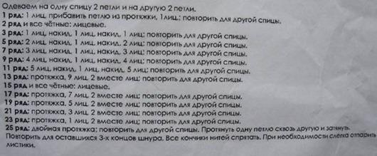 3650793_zagryjeno_1 (530x219, 44Kb)