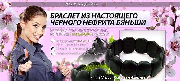 5051365_brasletchernogonefritabanshi (580x260, 155Kb)
