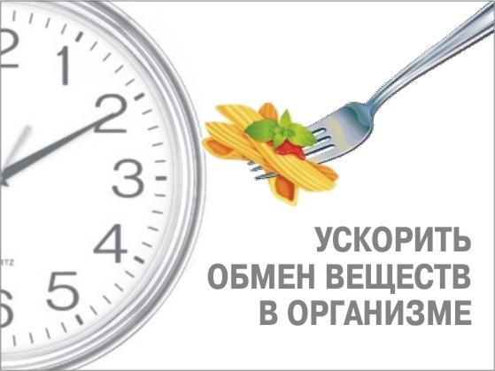 как ускорить обмен веществ, как похудеть, продукты для похудения, минусовые продукты, /4682845_uskorit_obmen_veshchestv_v_organizme (559x419, 37Kb)