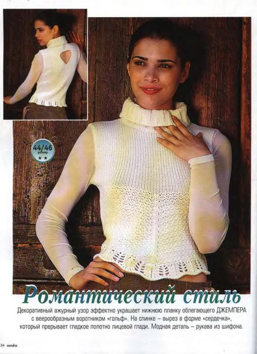 джемпер белого цвета с сердечком2 (509x700, 348Kb)