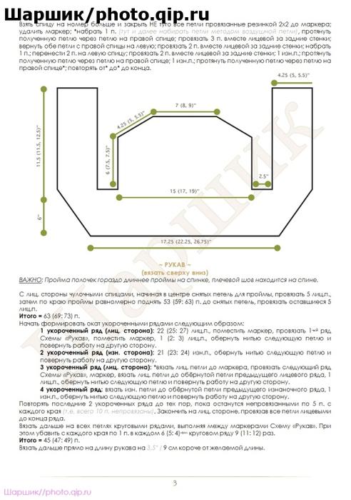 жакет-болеро от шаршик3 (492x700, 244Kb)