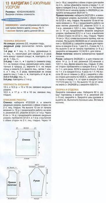 кардиган с ажурным узором2 (365x698, 180Kb)