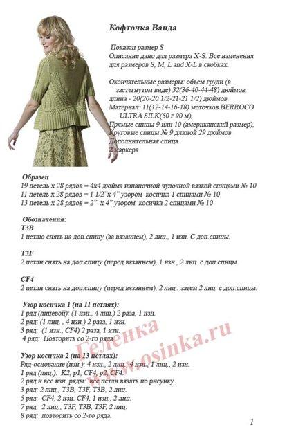 кофточка ванда1 (415x640, 137Kb)