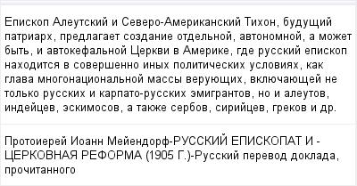 mail_96011879_Episkop-Aleutskij-i-Severo-Amerikanskij-Tihon-budusij-patriarh-predlagaet-sozdanie-otdelnoj-avtonomnoj-a-mozet-byt-i-avtokefalnoj-Cerkvi-v-Amerike-gde-russkij-episkop-nahoditsa-v-sovers (400x209, 12Kb)