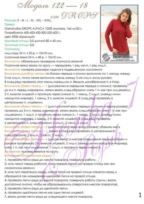 красный полувер углом реглан от русик.jpg1 (493x700, 311Kb)