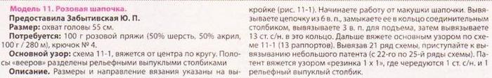 берет4 (700x112, 105Kb)