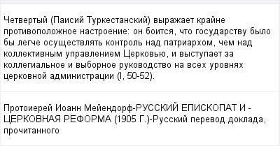 mail_96013818_Cetvertyj-Paisij-Turkestanskij-vyrazaet-krajne-protivopoloznoe-nastroenie_-on-boitsa-cto-gosudarstvu-bylo-by-legce-osusestvlat-kontrol-nad-patriarhom-cem-nad-kollektivnym-upravleniem-Ce (400x209, 11Kb)