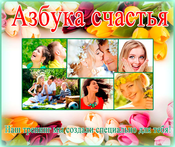 4129864_Azbyka_schastya4 (604x507, 136Kb)