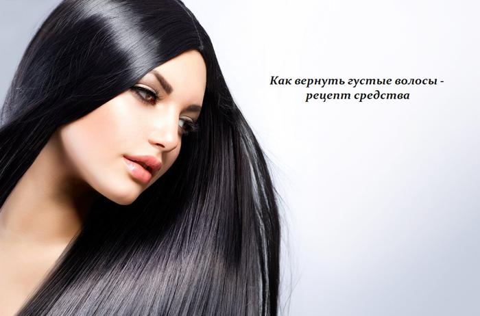 1447757547_Kak_vernut__gustuye_volosuy__recept_sredstva1 (700x462, 345Kb)