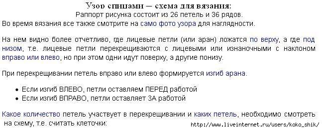 5591840_Yzor_2_shema_3 (647x261, 115Kb)