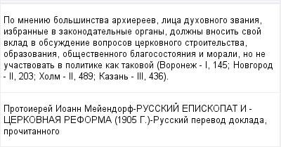 mail_96022619_Po-mneniue-bolsinstva-arhiereev-lica-duhovnogo-zvania-izbrannye-v-zakonodatelnye-organy-dolzny-vnosit-svoj-vklad-v-obsuzdenie-voprosov-cerkovnogo-stroitelstva-obrazovania-obsestvennogo- (400x209, 11Kb)
