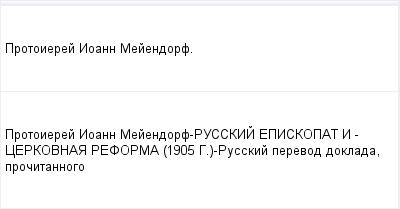 mail_96027006_Protoierej-Ioann-Mejendorf. (400x209, 6Kb)