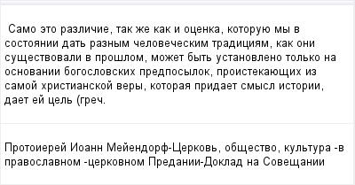 mail_96032576_Samo-eto-razlicie-tak-ze-kak-i-ocenka-kotoruue-my-v-sostoanii-dat-raznym-celoveceskim-tradiciam-kak-oni-susestvovali-v-proslom-mozet-byt-ustanovleno-tolko-na-osnovanii-bogoslovskih-pred (400x209, 9Kb)