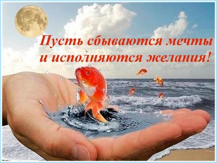 http://img1.liveinternet.ru/images/attach/c/9/126/274/126274899_mechti_18.jpg