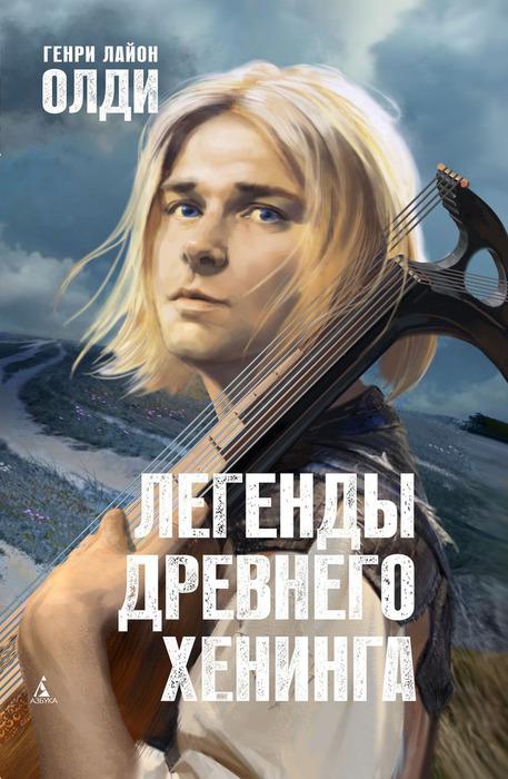 Генри Лайон Олди_Легенды древнего Хенинга (457x700, 124Kb)