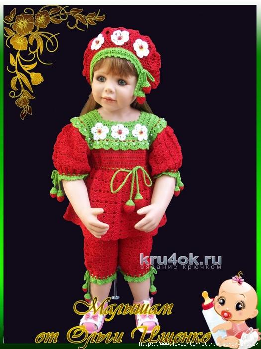 kru4ok-ru-komplekt-yagodka-rabota-ol-gi-ischenko-36469 (525x700, 247Kb)