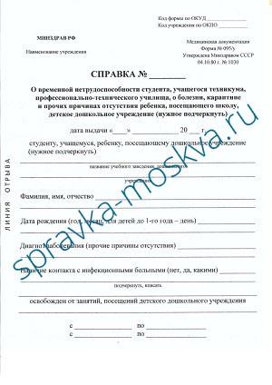 5824405_Spravka_o_vremennoy_netrudosposobnosti_forma_095u (300x424, 49Kb)