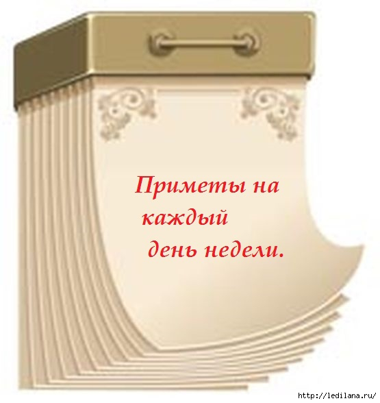 3925311_Primeti_na_kajdii_den_nedeli (555x588, 87Kb)