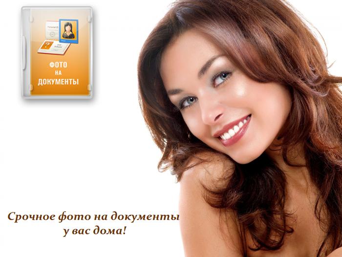 1447932164_Srochnoe_foto_na_dokumentuy_u_vas_doma (700x526, 417Kb)