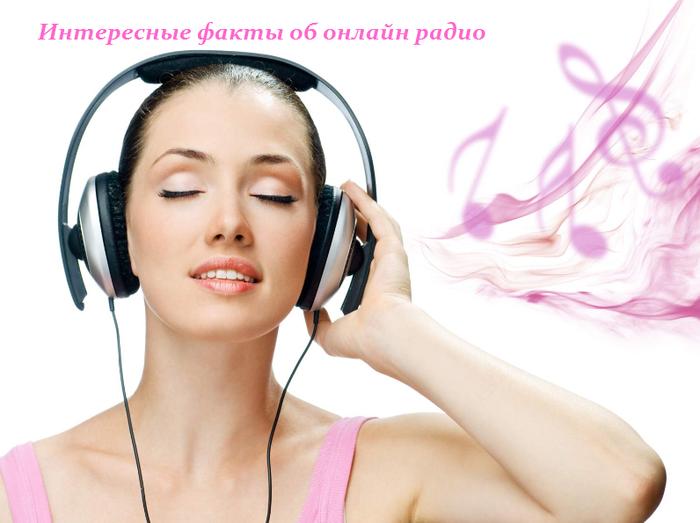 1447951988_Interesnuye_faktuy_ob_onlayn_radio (700x523, 336Kb)