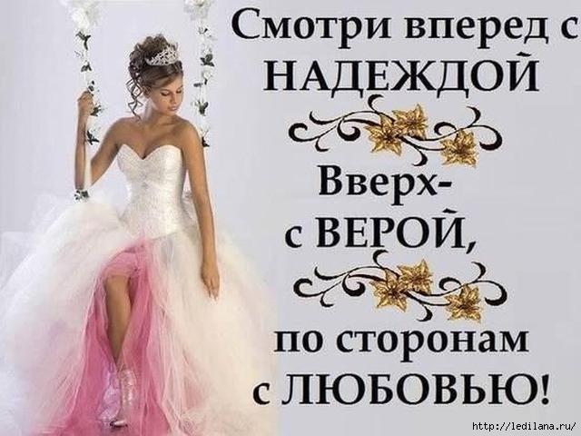3925311_vera_nadejda_lubov (640x480, 183Kb)