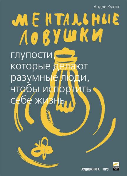 1447971436_mental_nuye_lovushki_Andre_Kukla (432x600, 74Kb)