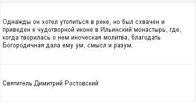 mail_96061775_Odnazdy-on-hotel-utopitsa-v-reke-no-byl-shvacen-i-priveden-k-cudotvornoj-ikone-v-Ilinskij-monastyr-gde-kogda-tvorilas-o-nem-inoceskaa-molitva-blagodat-Bogorodicnaa-dala-emu-um-smysl-i-r (400x209, 6Kb)