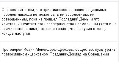 mail_96064207_Ono-sostoit-v-tom-cto-hristianskoe-resenie-socialnyh-problem-nikogda-ne-mozet-byt-ni-absoluetnym-ni-soversennym-poka-ne-prisel-Poslednij-Den-i-cto-hristianin-scitaet-eto-nesoversenstvo- (400x209, 8Kb)