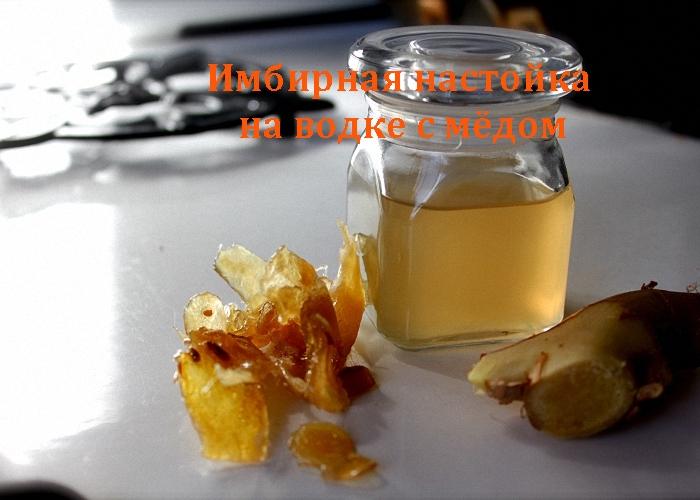 alt=Имбирная настойка на водке с мёдом и много полезного об алкоголе