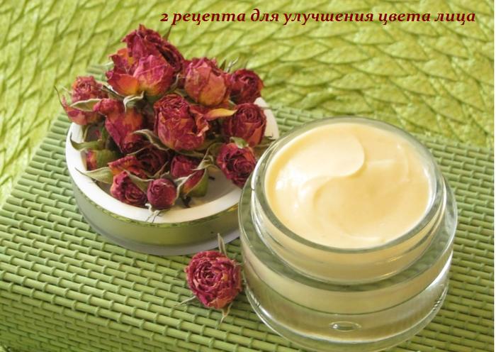 1448017629_2_recepta_dlya_uluchsheniya_cveta_lica (700x496, 566Kb)