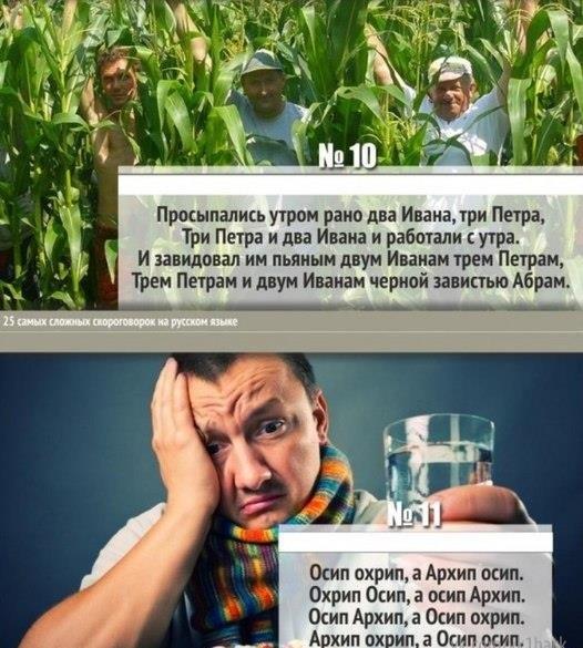 скороговорки5 (526x585, 278Kb)