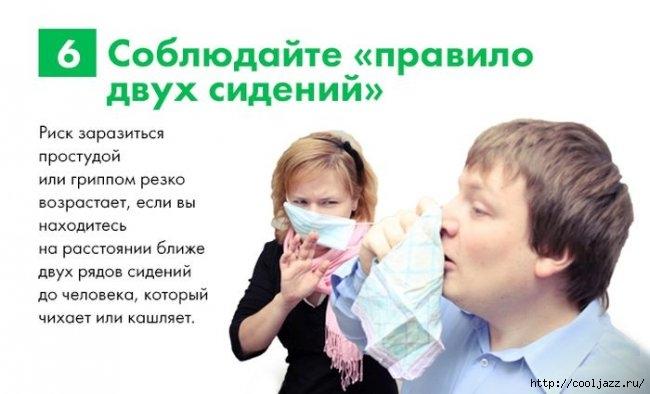 как не заболеть зимой5 (650x394, 113Kb)