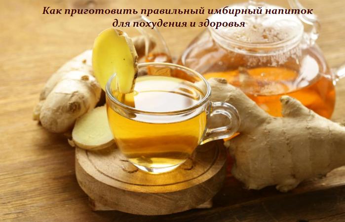 1448024042_Kak_prigotovit__pravil_nuyy_imbirnuyy_napitok_dlya_pohudeniya_i_zdorov_ya (699x450, 405Kb)