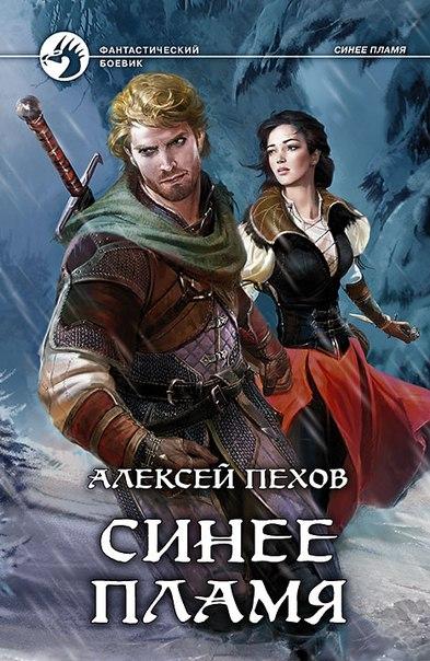 Пехов Алексей_2 Синее памя_Синее пламя (393x604, 80Kb)