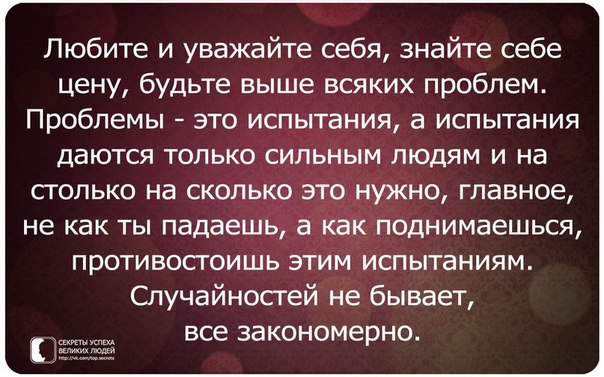 Под красивые цитаты о себе