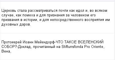 mail_96075677_Cerkov-stala-rassmatrivatsa-pocti-kak-idol-i-vo-vsakom-slucae-kak-pomeha-i-dla-priznania-za-celovekom-ego-prizvania-v-istorii-i-dla-neposredstvennogo-vospriatia-im-duhovnyh-darov. (400x209, 8Kb)