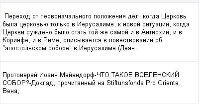 mail_96076040_Perehod-ot-pervonacalnogo-polozenia-del-kogda-Cerkov-byla-cerkovue-tolko-v-Ierusalime-k-novoj-situacii-kogda-Cerkvi-suzdeno-bylo-stat-toj-ze-samoj-i-v-Antiohii-i-v-Korinfe-i-v-Rime-opis (400x209, 9Kb)
