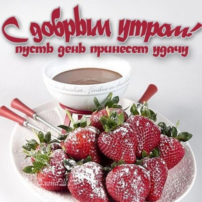 С добрым утром любимому поздравления