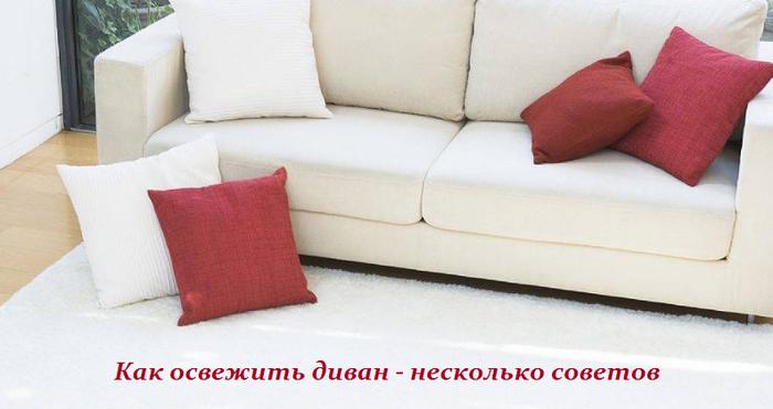 5365358_Kak_osvejit_divan__neskolko_sovetov (700x371, 285Kb)