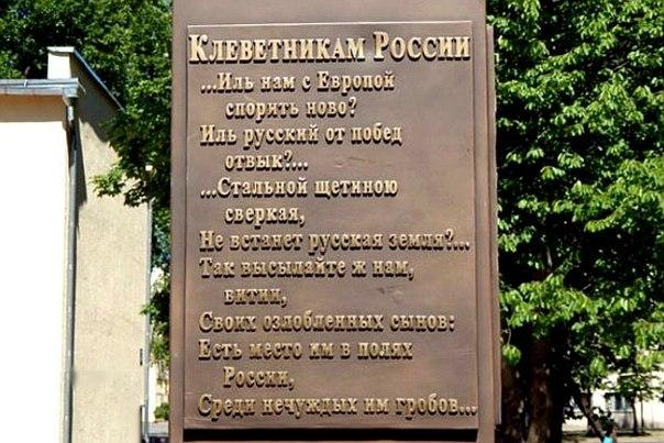 Клеветникам России (604x403, 76Kb)