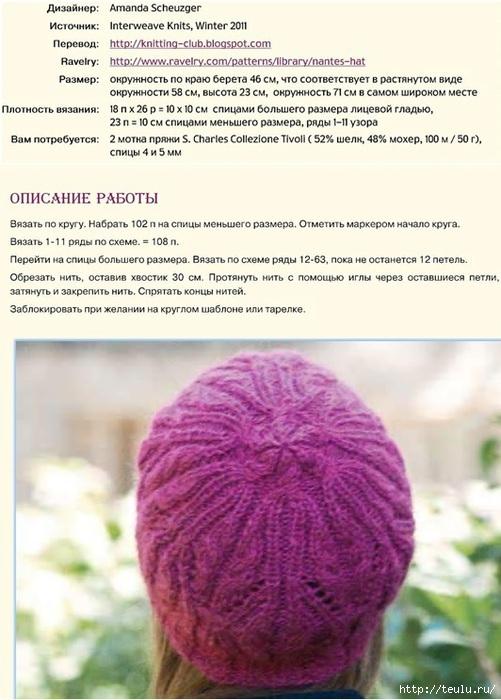 5308269_shapochkaNant1_1_ (501x700, 195Kb)
