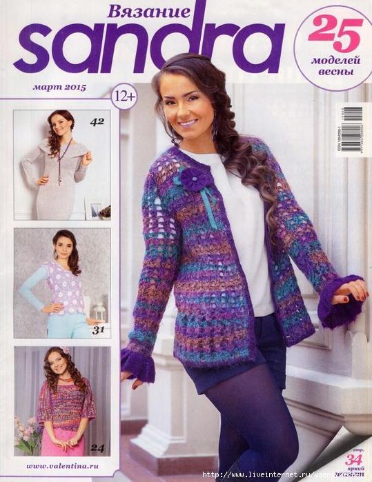 Sandra №3 2015_1 (539x700, 306Kb)