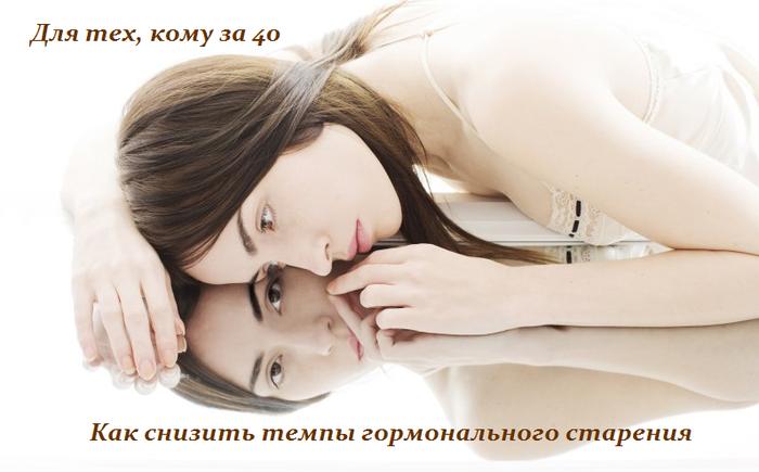 1448188994_Kak_snizit__tempuy_gormonal_nogo_stareniya (700x435, 294Kb)