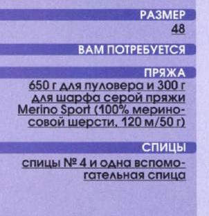 Мужской пуловер двойной резинкой (3) (302x311, 32Kb)