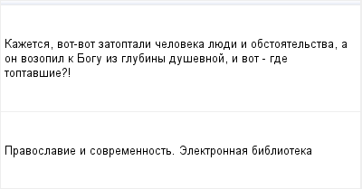 mail_96096479_Kazetsa-vot-vot-zatoptali-celoveka-luedi-i-obstoatelstva-a-on-vozopil-k-Bogu-iz-glubiny-dusevnoj-i-vot--gde-toptavsie_ (400x209, 5Kb)