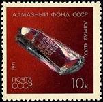 51.30.4.6. алмазный фонд. Алмаз Шах (151x150, 15Kb)